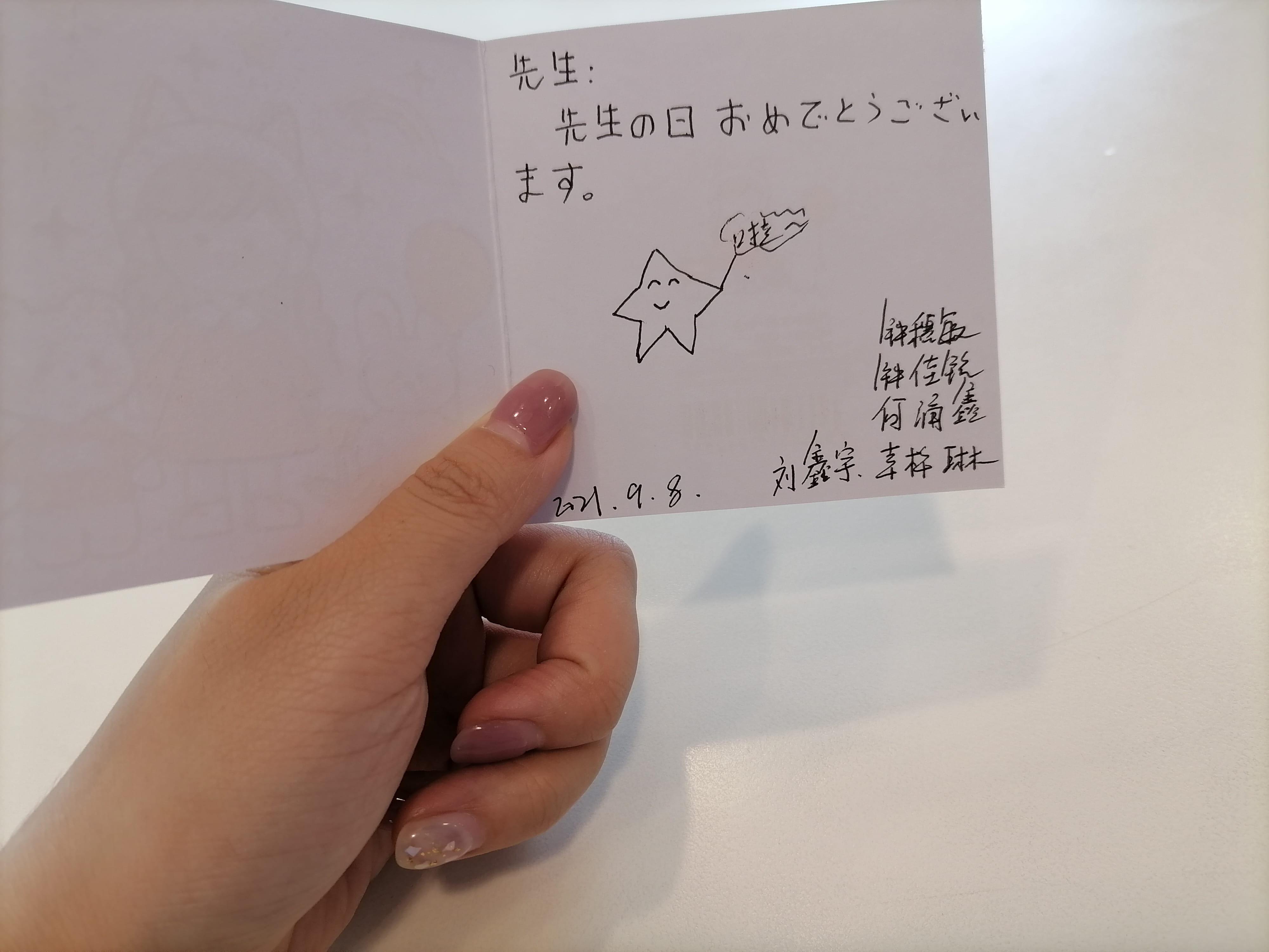 祝老师教师节快乐!(班长写的N5级日语2333)